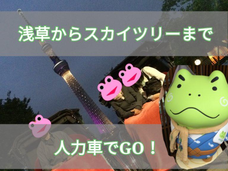 浅草からスカイツリーまで人力車で行った話のアイキャッチ画像