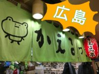 広島のお好み村「かえるっ亭」のお好み焼きは最高じゃけぇ!広島城の観光と広島護国神社の御朱印とかえるっこもみじまんじゅうバージョンについて