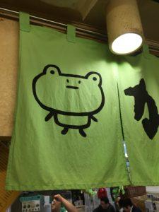広島のかえるっ亭ののれんのかえるの絵