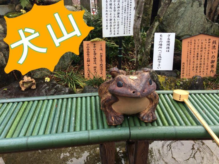 犬山の三光稲荷神社のかえるのアイキャッチ画像