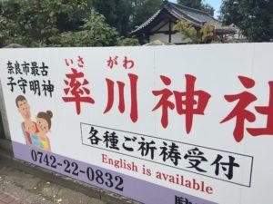 率川神社の看板