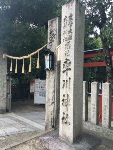 率川神社の石柱