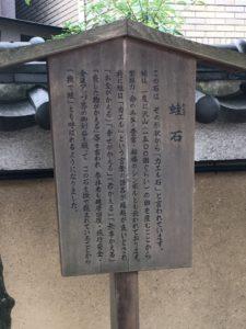 率川神社の蛙石の説明書き