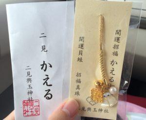 二見興玉神社のお守り