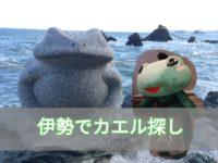 伊勢・安土桃山城下街のかえる・二見興玉神社の夫婦岩とかえる像