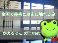 【金沢で歴史と芸術に触れる旅】絶対に外せないグルメも紹介!