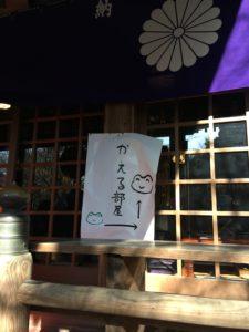 如意輪寺のかえる部屋の貼紙