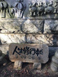 如意輪寺の格言「人生修行中だ」