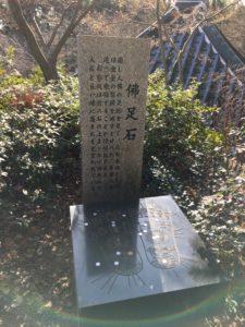 如意輪寺の佛足石