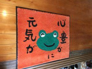 如意輪寺のかえるの玄関マット