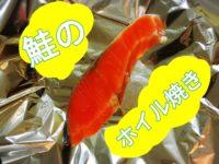 鮭とエリンギの簡単絶品ホイル焼きつくりました【アルミホイルに裏・表の違いはあるのか】