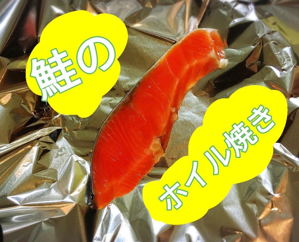 鮭のホイル焼きのアイキャッチ画像