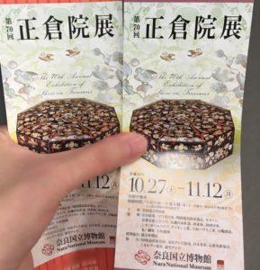 奈良国立博物館の正倉院展のチケットの画像