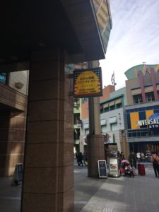 ホテル京阪ユニバーサルタワーの看板