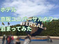 【USJオフィシャルホテル】ホテル京阪ユニバーサルタワーの良さを伝えたい
