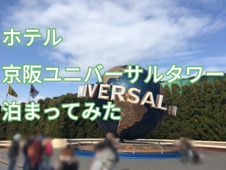 ホテル京阪ユニバーサルタワーに泊まってみたアイキャッチ画像