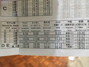 ザ・ブセナテラスから那覇バスターミナル行きのバス時刻表の例
