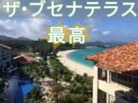 【沖縄】ザ・ブセナテラスで優雅な旅「最高の南国リゾートホテルここにあり!」宿泊レポート【ビーチ・プール編】