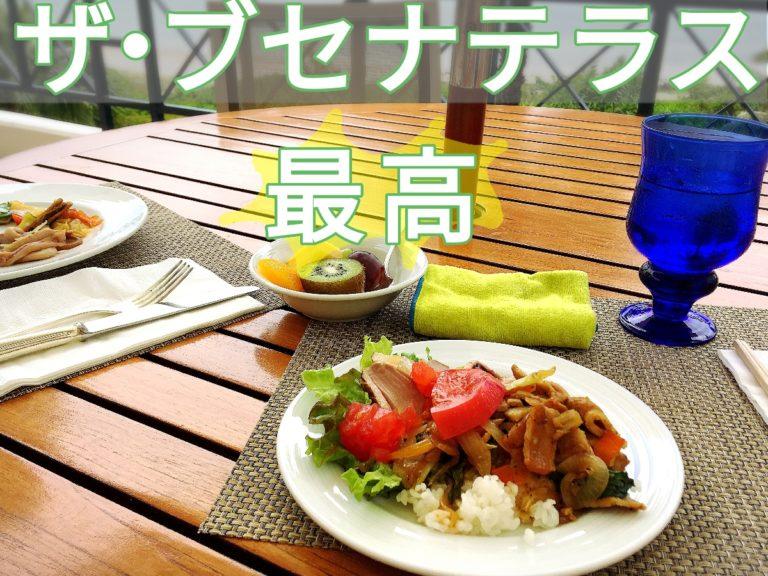 ザ・ブセナテラスのレストラン編のアイキャッチ画像