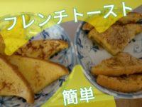 【フレンチトースト】夜に仕込んで朝の手間を省く!食パンと牛乳でも良いけど豆乳とフランスパン(バゲット)も良いぞ!
