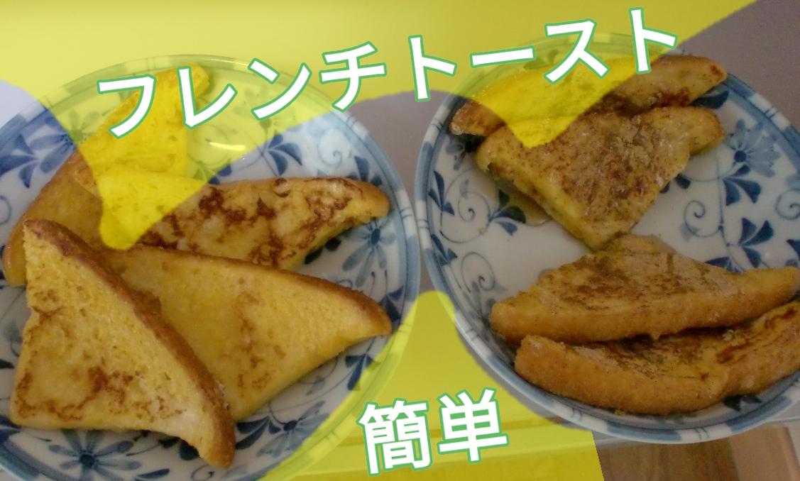 フレンチトーストのアイキャッチ画像