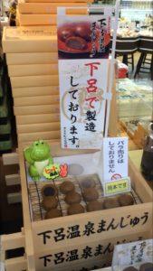 下呂温泉土産1