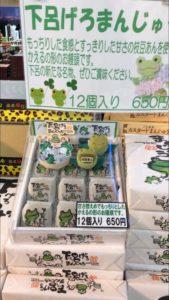 下呂温泉土産2