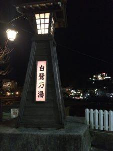 白鷺乃湯の灯篭