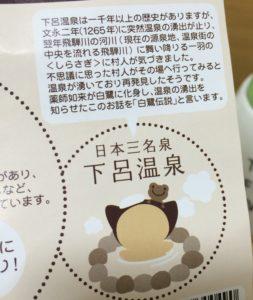日本三名泉下呂温泉のさるぼぼとかえるの絵