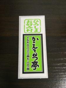 広島お好み村のかえるっ亭のステッカー
