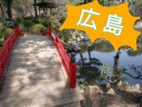 【リーガロイヤルホテル広島の高級鉄板焼きランチ】と【平和記念公園】と【縮景園でのんびりお花見お散歩】