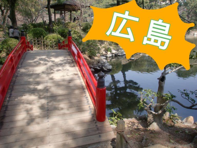 広島縮景園のアイキャッチ画像