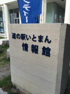 道の駅いとまん情報館の入り口