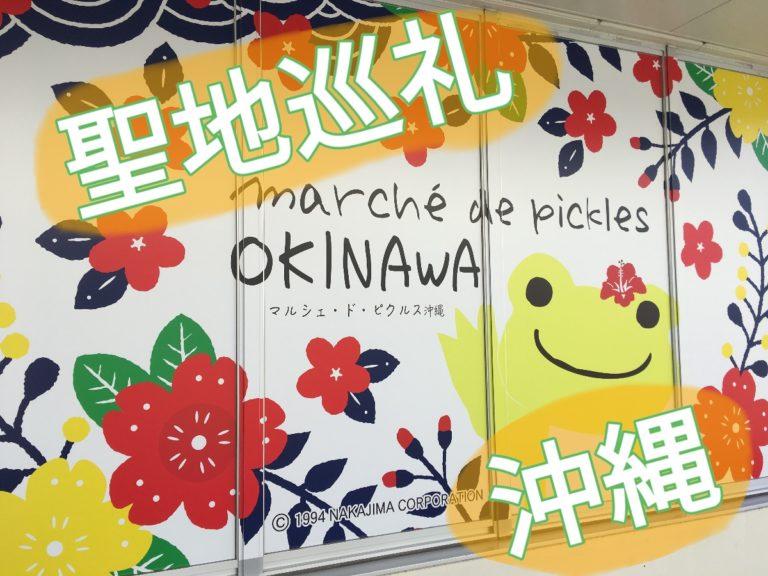 マルシェ・ド・ピクルス沖縄に行った話のアイキャッチ画像