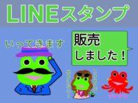 【LINEスタンプ販売中!】LINEクリエイターズスタンプをつくってみた感想・作成から申請・審査期間や販売まで