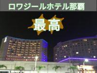 【沖縄】ゆいレールで行く!ロワジールホテル那覇でプールも温泉も楽しむ優雅な滞在