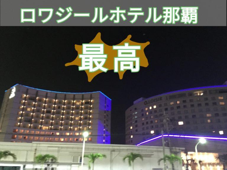 ロワジールホテル那覇のアイキャッチ画像