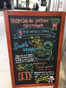 マルシェ・ド・ピクルス沖縄の入口の看板
