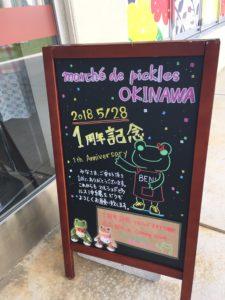 マルシェ・ド・ピクルス沖縄の入口の看板2