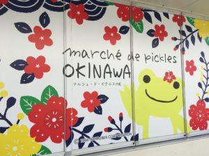 マルシェ・ド・ピクルス沖縄の看板
