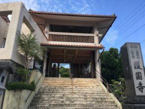 那覇の護国寺