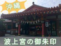 【沖縄で御朱印集め】波上宮へ行こう!海の近くの落ち着くパワースポット!狛犬のかわりにシーサー像があるよ!
