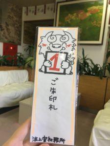 波上宮の社務所待合スペースと御朱印待ちの整理札