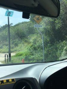 瀬長島にあるカニ注意の道路標識