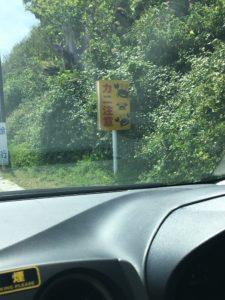 瀬長島にあるカニ注意の道路標識2