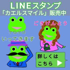 LINEスタンプ「カエルスマイル」発売中バナー