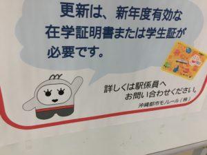 ゆいレール那覇空港駅の貼紙のキャラクター