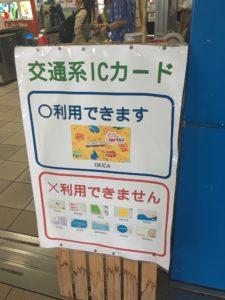 ゆいレール那覇空港駅の交通系ICカードの貼紙