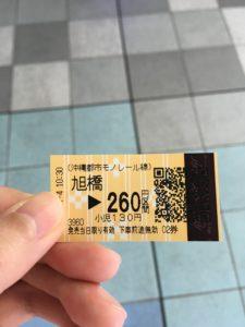 ゆいレール那覇空港駅から旭橋駅までの切符