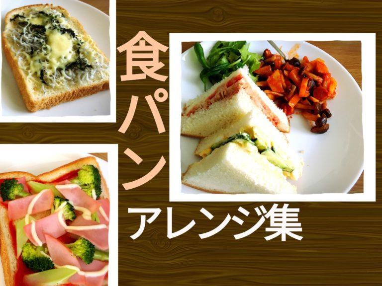 食パンアレンジ集のアイキャッチ画像